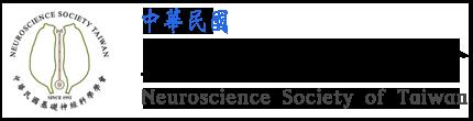 中華民國基礎神經科學學會 Neuroscience Society of Taiwan