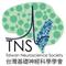 台灣基礎神經科學學會 Taiwan Neuroscience Society